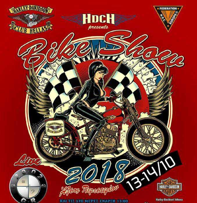 280918 Bike Show 2018 Harley Davidson Club Hellas