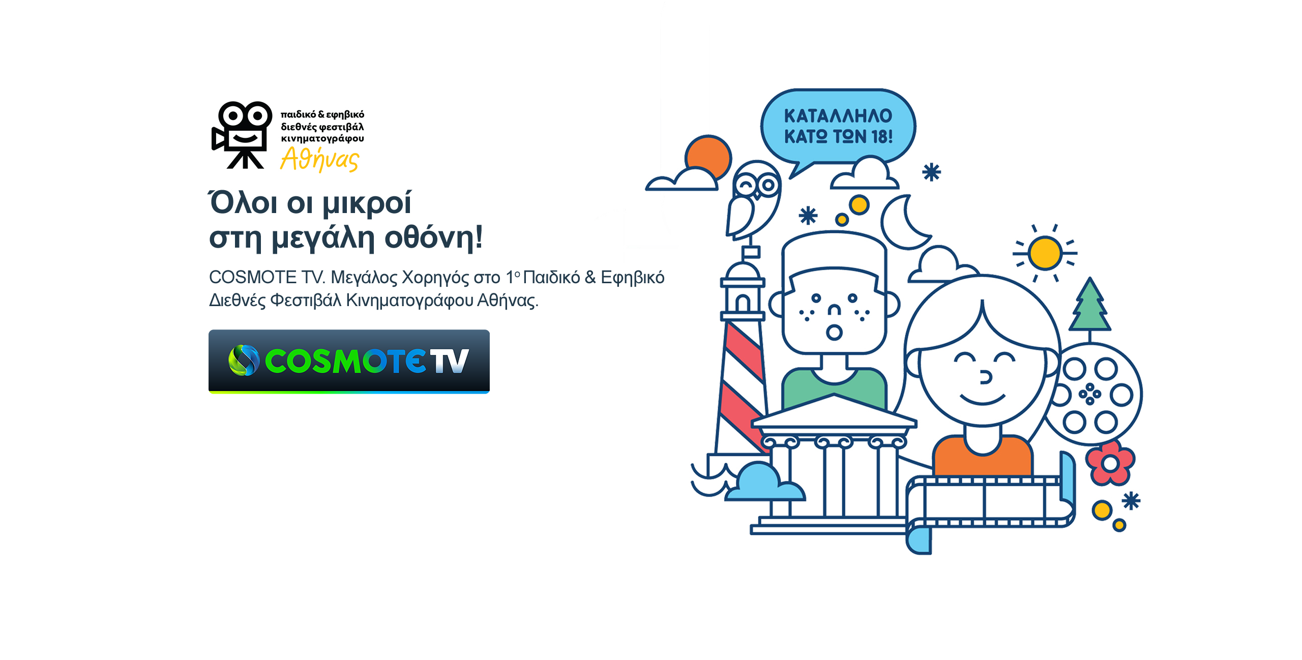 COSMOTE TV athicff