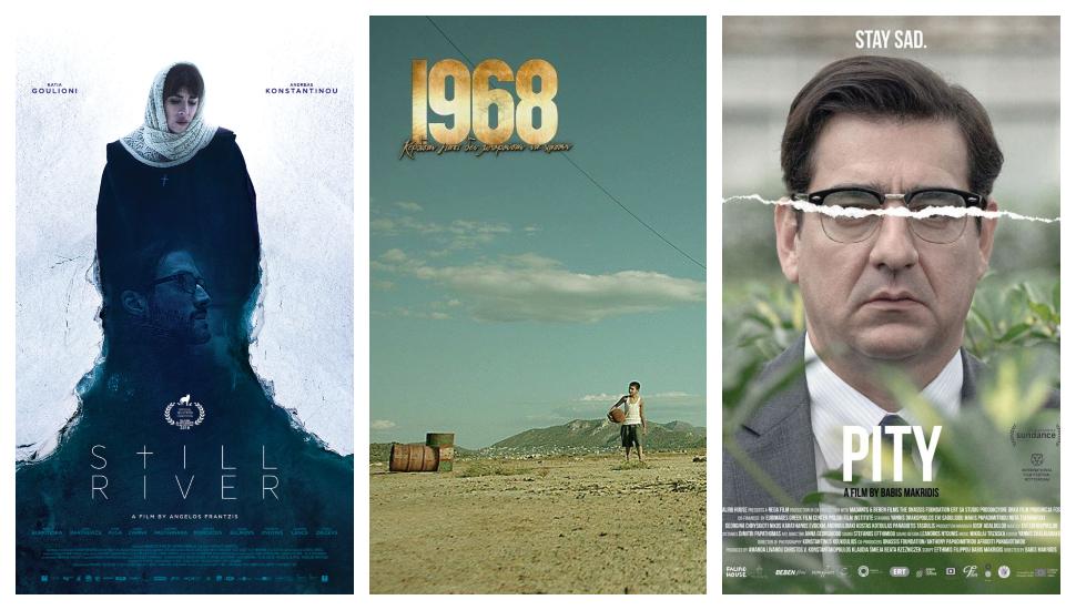 Οι αφίσες των 3 ελληνικών ταινιών που διεκδικούν το βραβείο καλύτερης σκηνοθεσίας