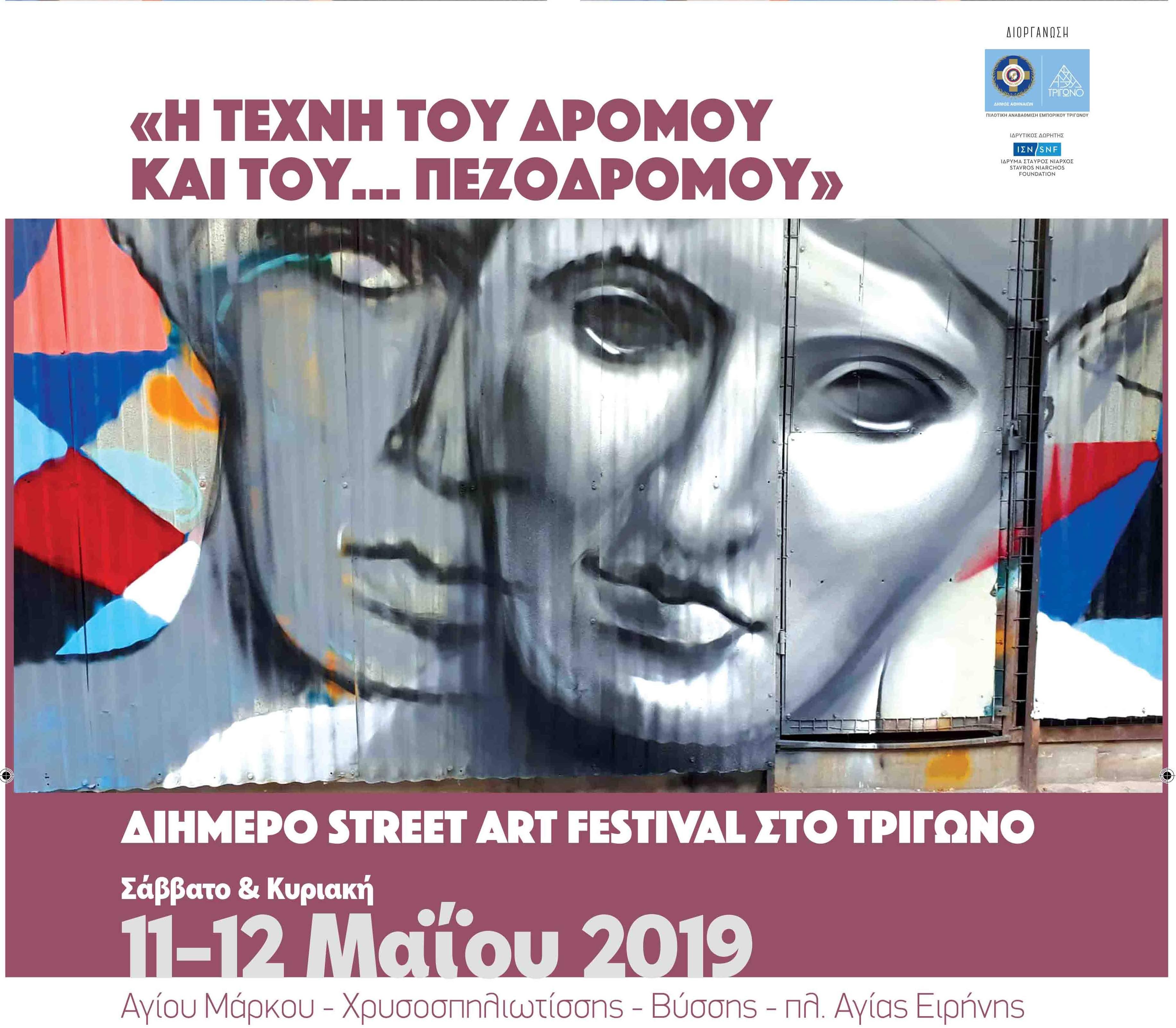 82bce261b590 Το Σαββατοκύριακο 11 και 12 Μαΐου ο Δημος Αθηναίων μας καλεί στο Εμπορικό  Τρίγωνο της Αθήνας διοργανώνοντας μια σειρά δράσεων πολιτισμού με ελεύθερη  ...