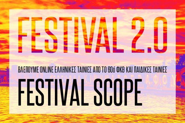 festival-scope-650x431