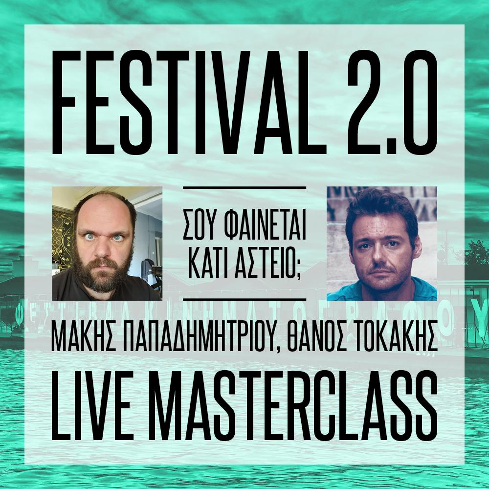 Ο Μάκης Παπαδημητρίου και ο Θάνος Τοκάκης σε ένα masterclass από το Φεστιβάλ Κινηματογράφου Θεσσαλονίκης