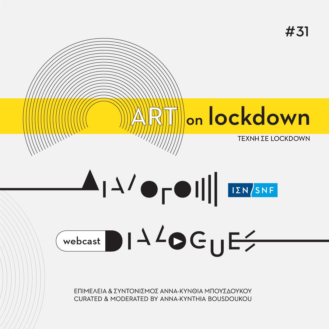Διάλογοι ΙΣΝ: Art on Lockdown