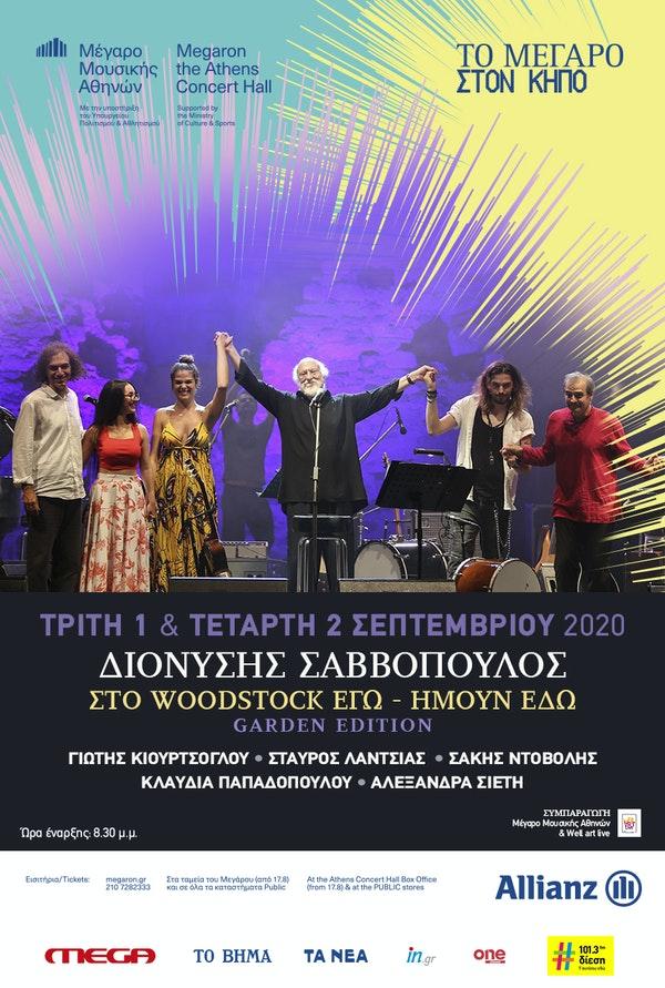 Ο Διονύσης Σαββόπουλος σε δύο φαντασμαγορικές υπαίθριες συναυλίες στον Κήπο του Μεγάρου Μουσικής Αθηνών