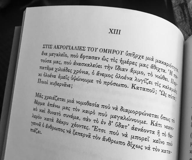 Οδυσσέας Ελύτης, ο Μικρός Ναυτίλος