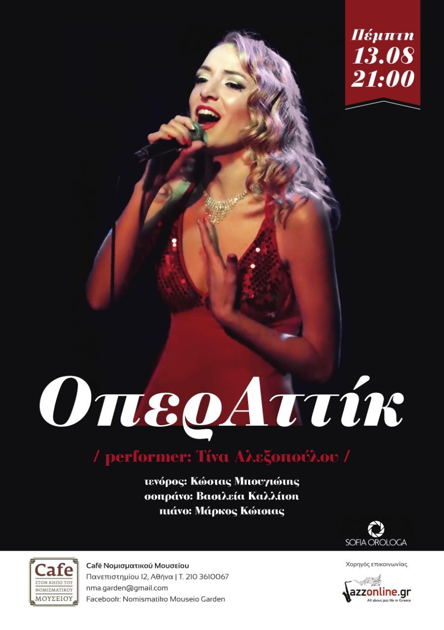 ΟπερΑττίκ | Τίνα Αλεξοπούλου στο Cafe του Νομιστματικoύ Μουσείου