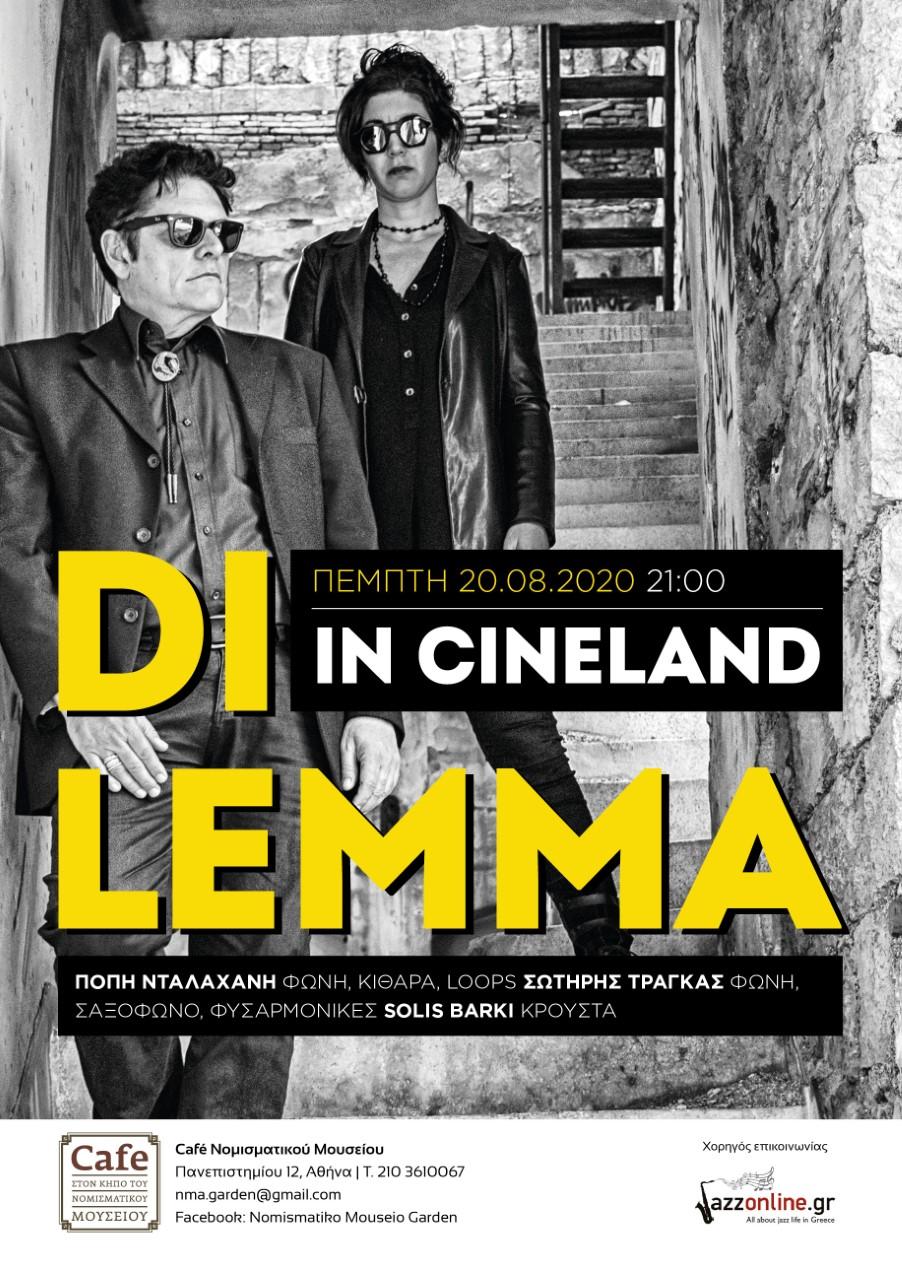 Dilemma in Cineland στο Cafe του Νομιστματικoύ Μουσείου
