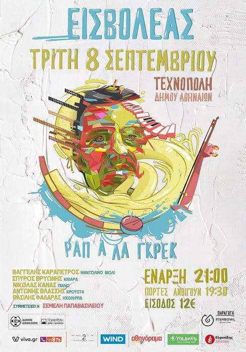 Εισβολέας Full Band στην Τεχνόπολη Δήμου Αθηναίων