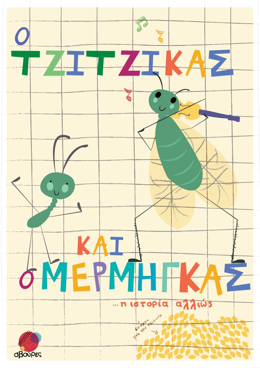 Θεατρική παράσταση: Τζίτζικας Και Μέρμηγκας... η ιστορία αλλιώς - Για παιδιά από 4 ετών και άνω