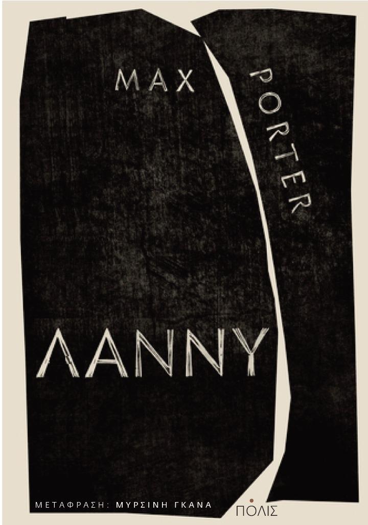 Λάννυ