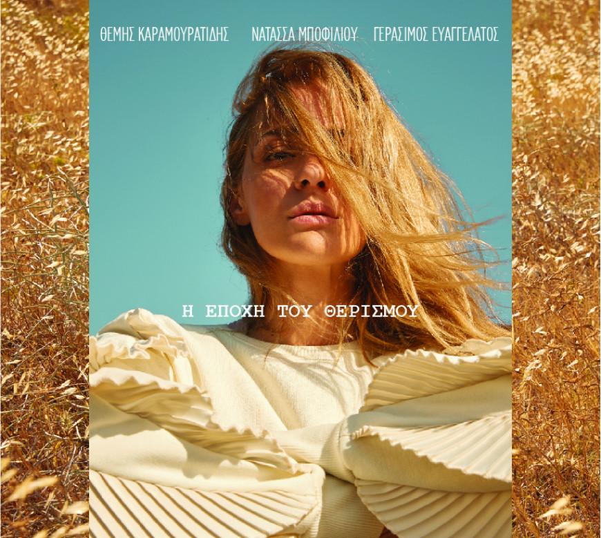 Η εποχή του θερισμού: Η Νατάσα Μποφίλιου επιστρέφει με νέα δισκογραφική δουλειά - Monopoli.gr