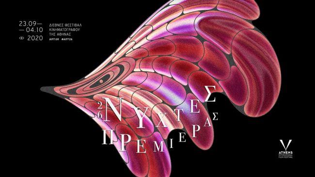 Η επίσημη αφίσα του 26ου Διεθνούς Φεστιβάλ Κινηματογράφου της Αθήνας Νύχτες Πρεμιέρας