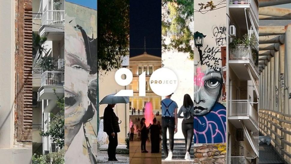 «Πρόσωπα και Σημεία»: Η νέα θεματική της οπτικοακουστικής πλατφόρμας Project210