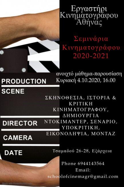 Σεμινάρια στο Εργαστήρι Κινηματογράφου Αθήνας