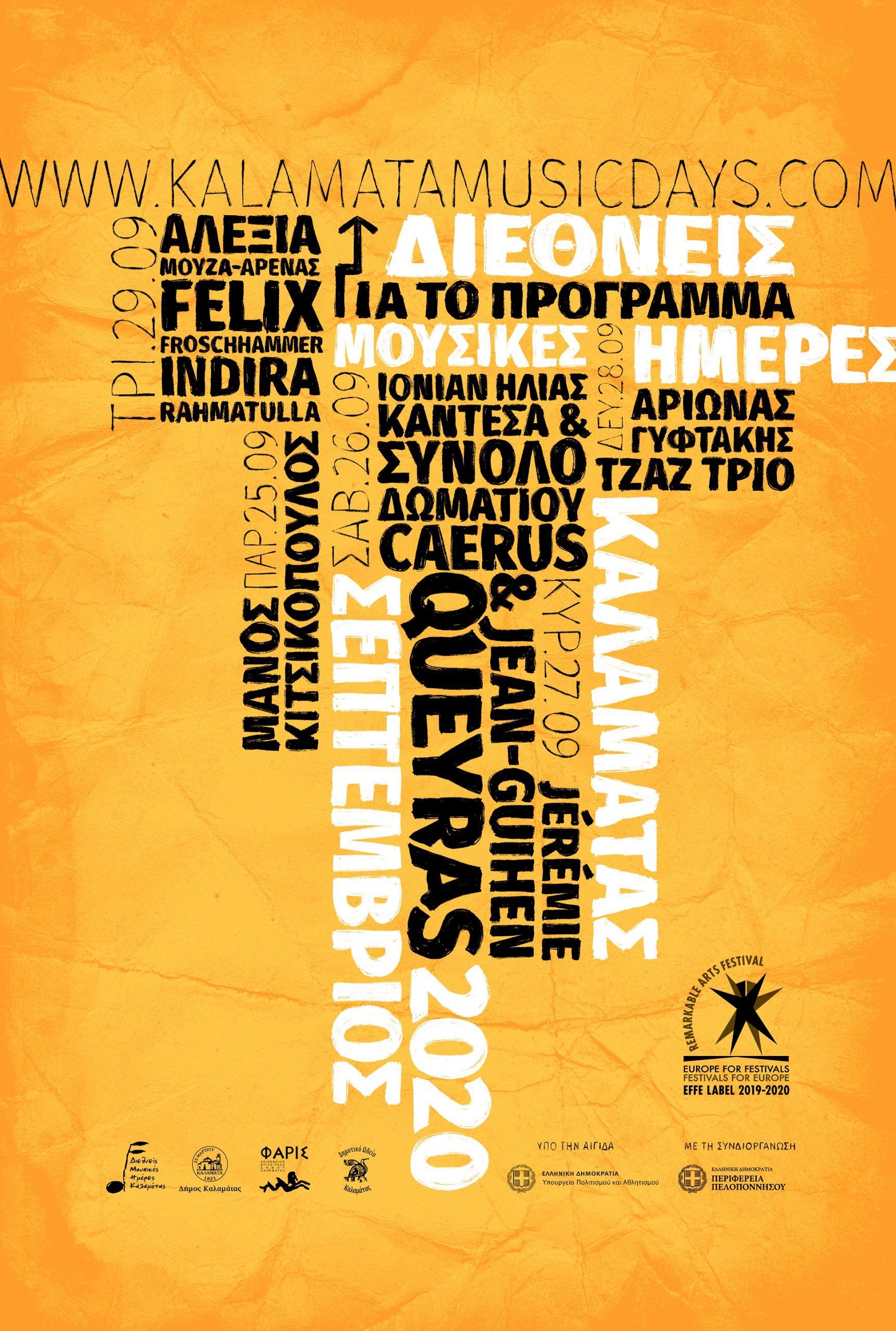 Η αφίσα για τις Διεθνείς Μουσικές Ημέρες Καλαμάτας 2020