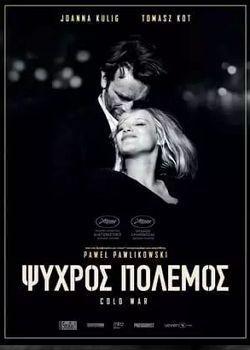 """Αφίσα της ταινίας """"Ψυχρός Πόλεμος"""""""