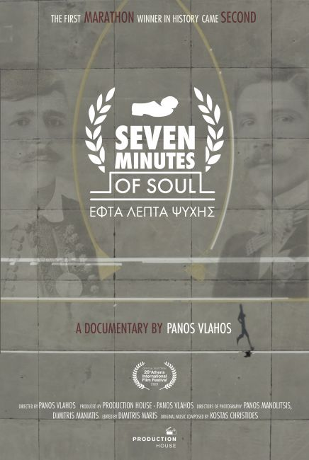"""Η αφίσα του ντοκιμαντέρ """"Εφτά ¨Λεπτά Ψυχής"""""""