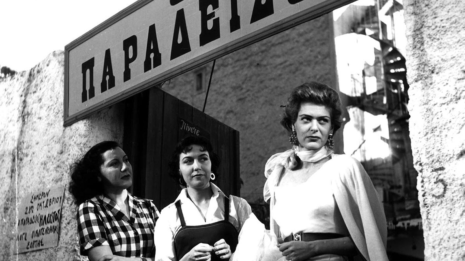 """Η Σοφία Βέμπο, η Βούλα Ζουμπουλάκη και η Μελίνα Μερκούρη, έξω από το κέντρο """"Ο Παράδεισος"""""""