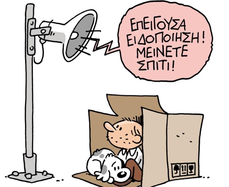 Στην φωτογραφία το σκίτσο του Τάσου Αναστασίου, από το εξώφυλλο του τεύχους Απριλίου 2020, το οποίο κυκλοφόρησε συνδρομητικά εν μέσω του πρώτου εγκλεισμού.