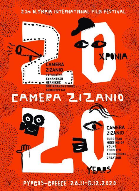 20ηCameraZizanio