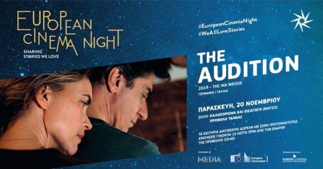 3ηΝύχταΕυρωπαϊκού Κινηματογράφου