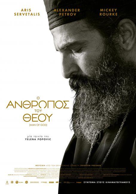 """Η αφίσα της ταινίας """"Ο Άνθρωπος του Θεού"""""""
