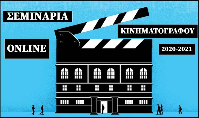 Εργαστήριο Κινηματογράφου Αθήνας και Πάτρας