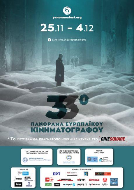 33ο Πανόραμα Ευρωπαϊκού Κινηματογράφου
