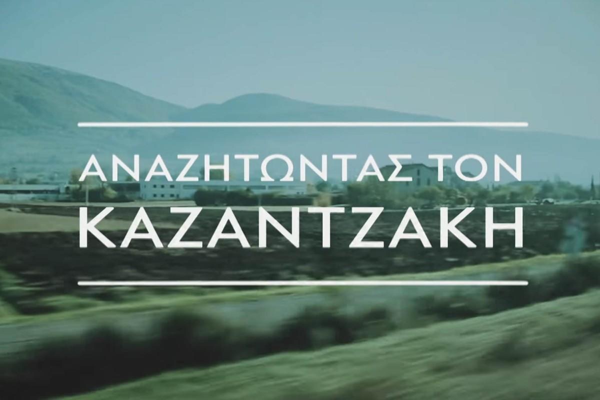 Αναζητώντας τον Καζαντζάκη