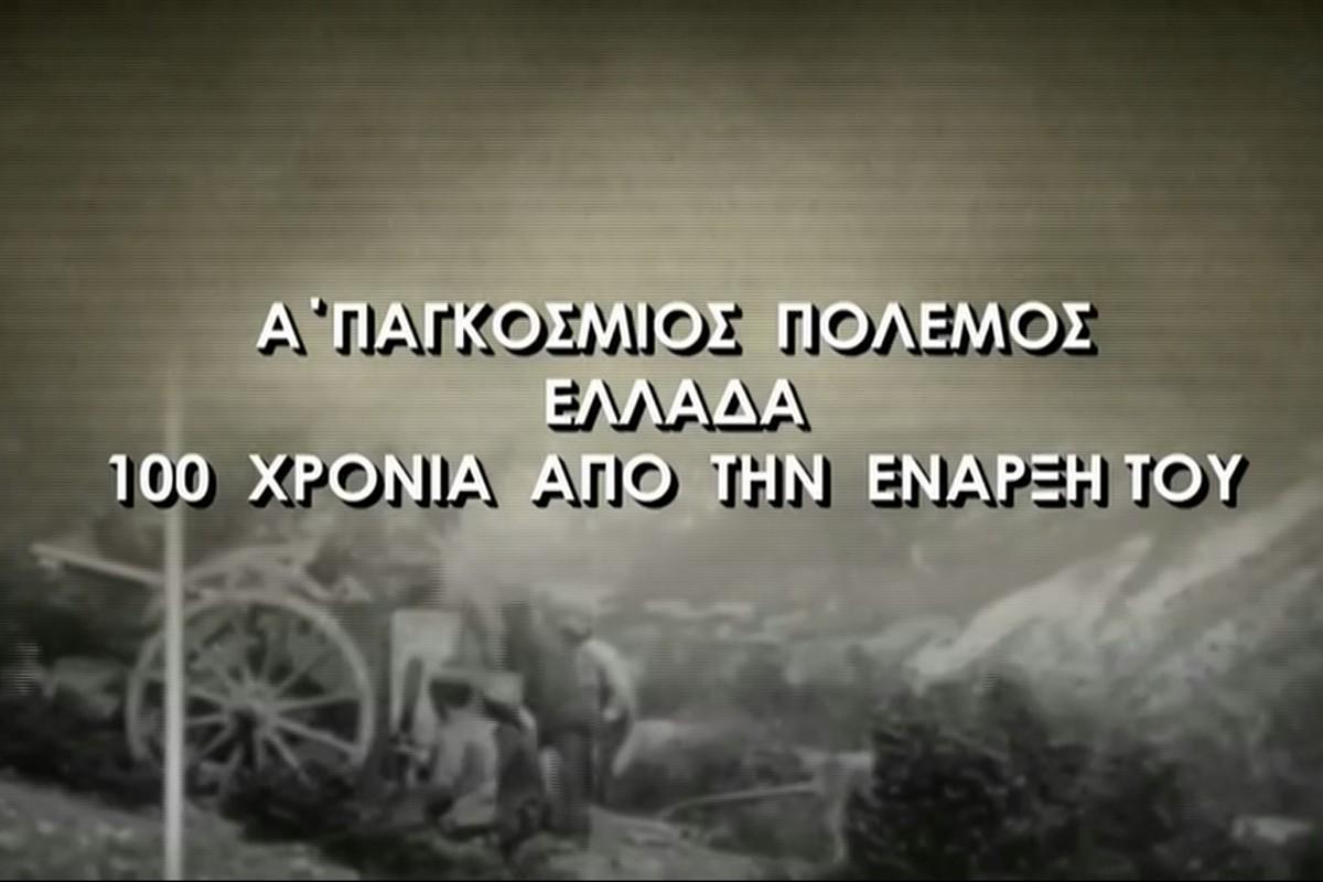 Α' Παγκόσμιος Πόλεμος- Ελλάδα