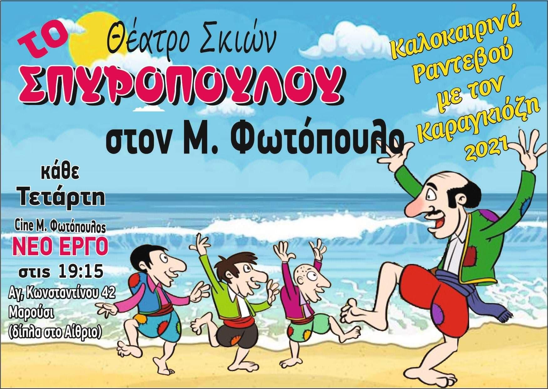 """Ο Καραγκιόζης του Σπυρόπουλου κάθε Τετάρτη στο θερινό Σίνε """"Μίμης Φωτόπουλος"""""""