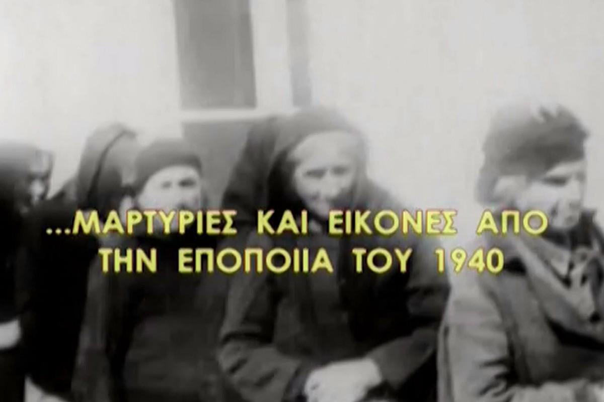 Μαρτυρίες και Εικόνες της Εποποιίας του 1940