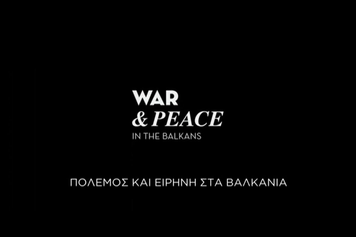 Πόλεμος και Ειρήνη στα Βαλκάνια