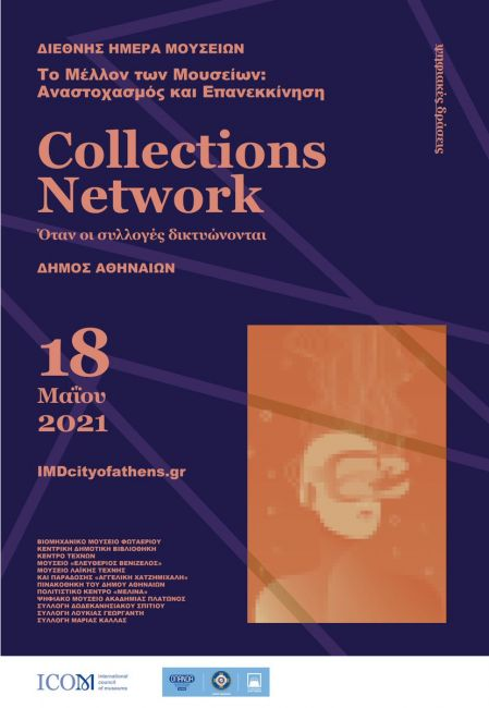 Collections Network: 11 συλλογές του Δήμου Αθηναίων συνδέονται για πρώτη φορά