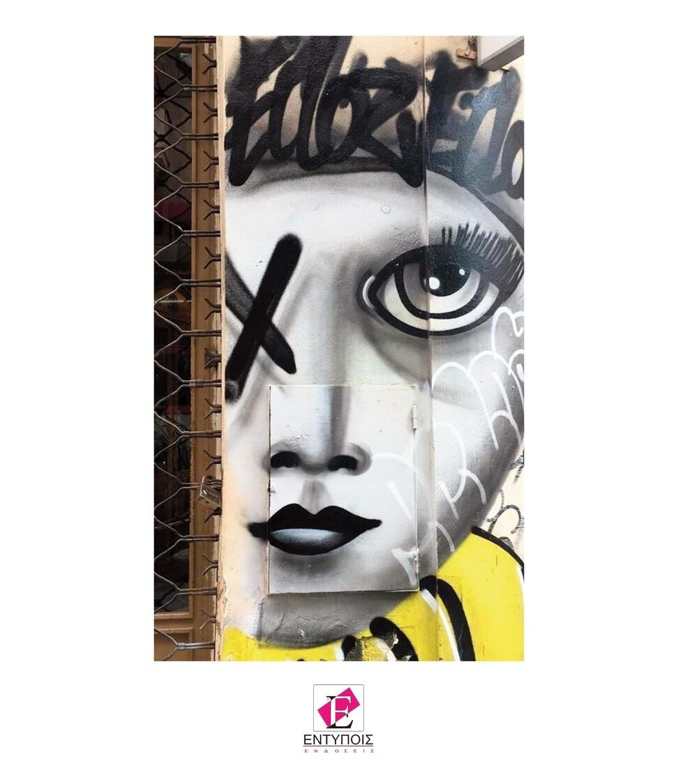 Το εξώφυλλο του βιβλίου: Τα μάτια της πόλης Μία συνολική θεώρηση της street art H περίπτωση της Αθήνας