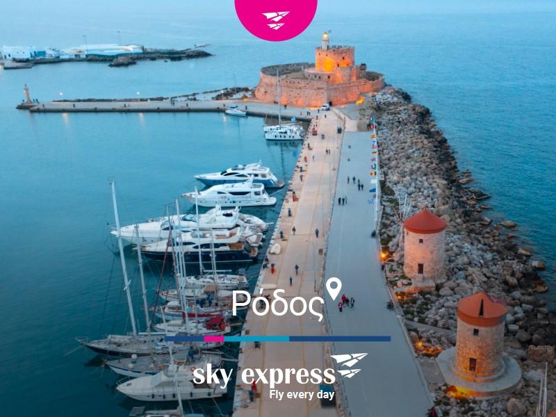 Rhodes_sky express