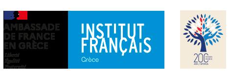 Διαγωνισμός δημιουργίας γαλλόφωνου κόμικ για τα 200 χρόνια από την Ελληνική Επανάσταση - Γαλλικό Ινστιτούτο