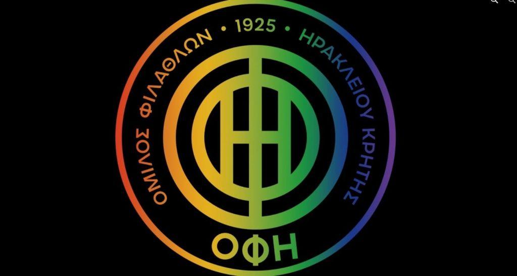 Το σήμα του ΟΦΗ άλλαξε χρώματα για το Pride