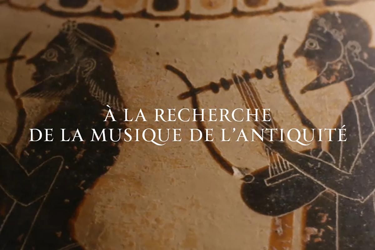 Αναζητώντας τη μουσική της Αρχαιότητας