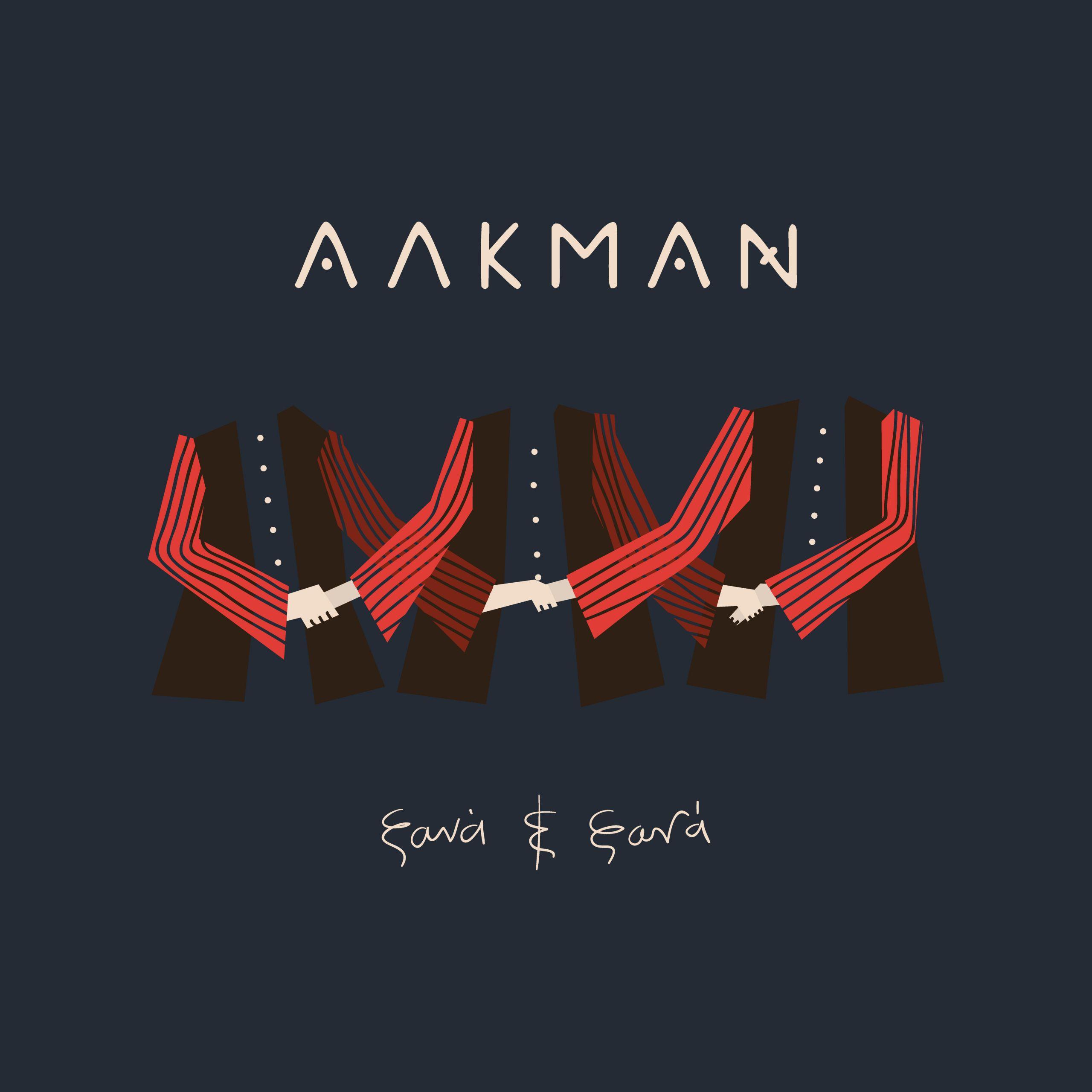 Ξανά και ξανά - Αλκμάν