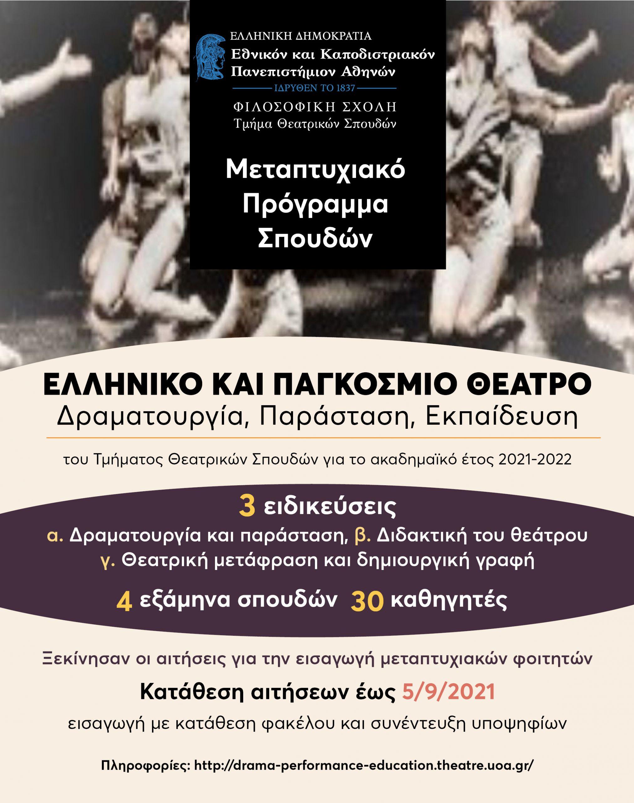 Μεταπτυχιακό Πανεπιστημίου Αθηνών