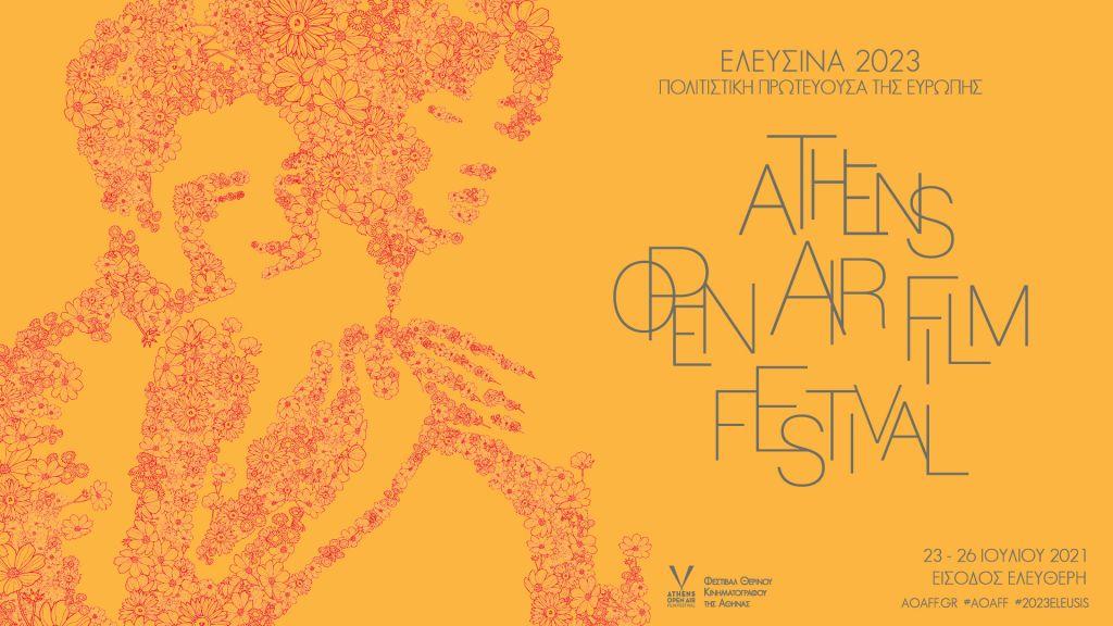 Το Athens Open Air Film Festival ταξιδεύει στην Ελευσίνα