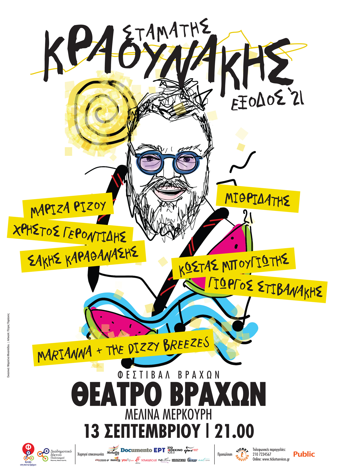 «Έξοδος ΄21», Ο Σταμάτης Κραουνάκης στο Θέατρο Βράχων