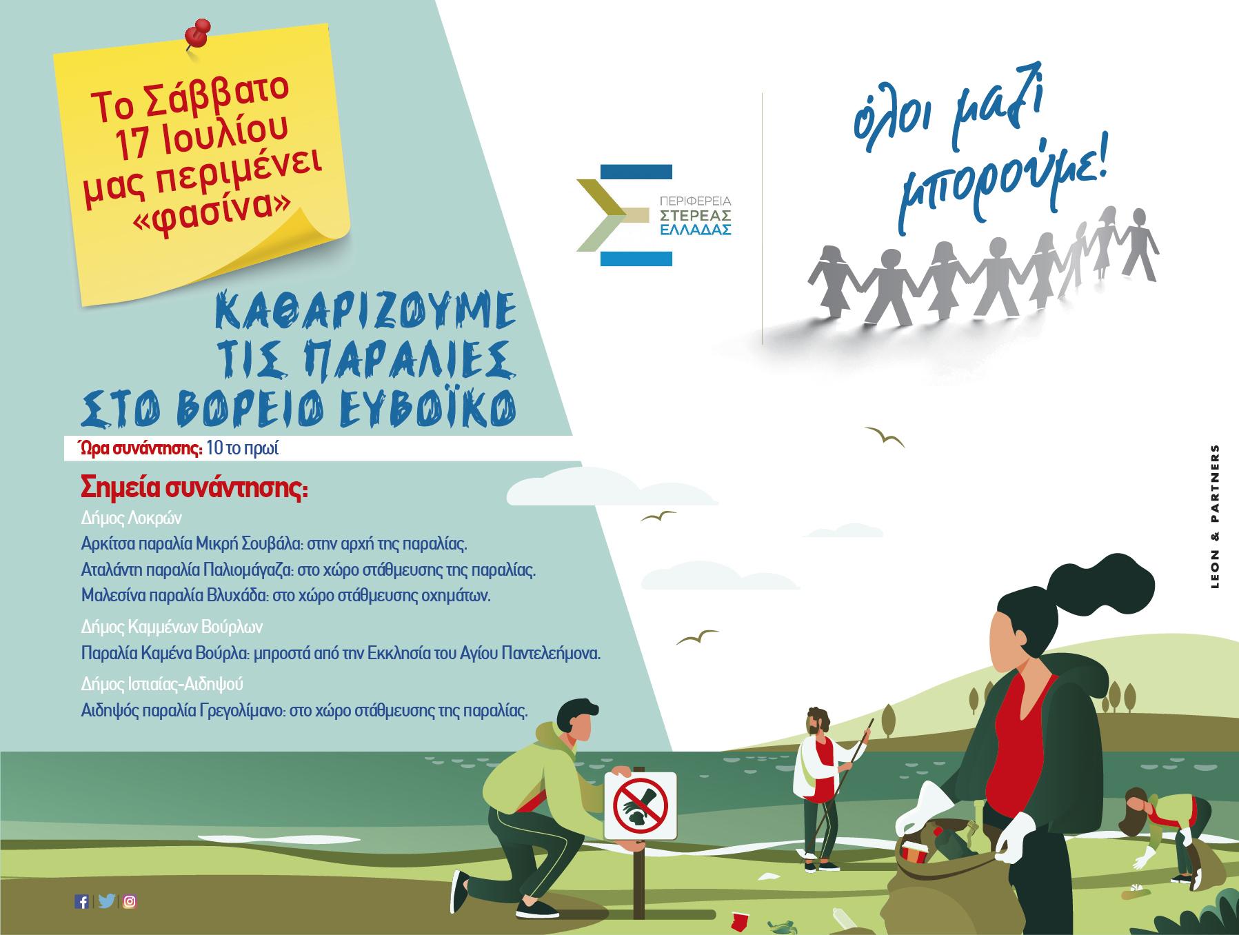 Το Όλοι Μαζί Μπορούμε καλεί εθελοντές να καθαρίσουν μαζί παραλίες στο Βόρειο Ευβοϊκό