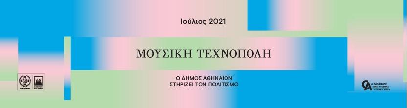 Culture is Athens / Ο πολιτισμός είναι η Αθήνα - Μουσική Τεχνόπολη