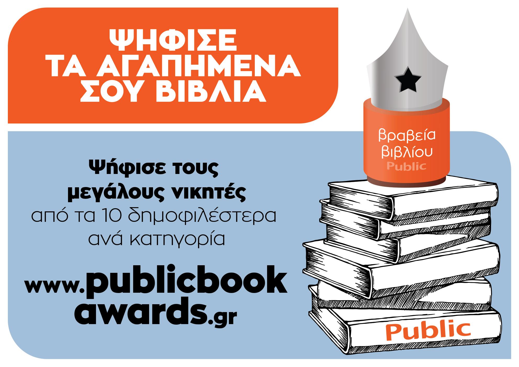 Η Α' φάση των Βραβείων Βιβλίου Public πραγματοποιήθηκε, ξεκινά η τελική ψηφοφορία