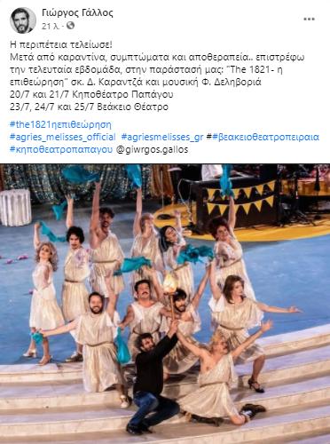 1821 - Η Επιθεώρηση: Ο Γιώργος Γάλλος επιστρέφει στον θίασο για τις τελευταίες παραστάσεις