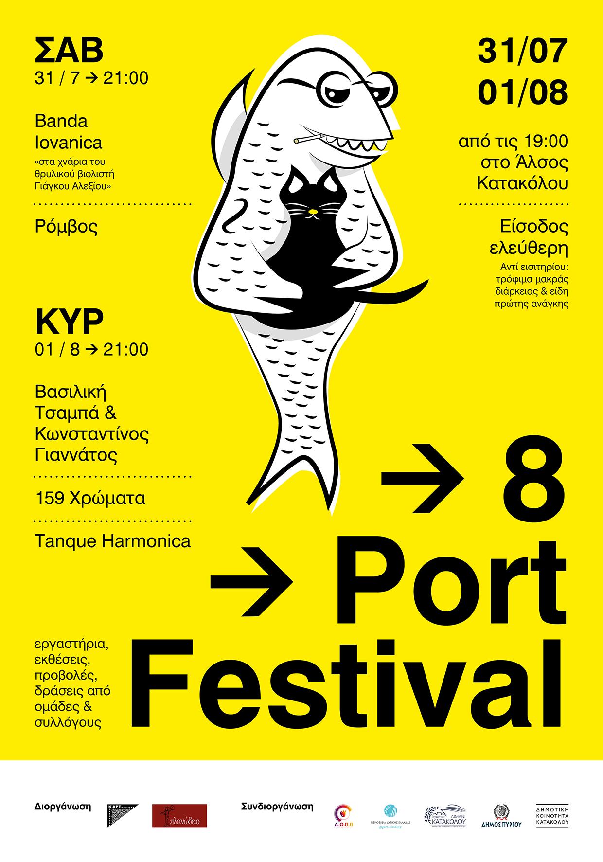 8ο Port Festival: Η γιορτή του λιμανιού επιστρέφει στο Κατάκολο