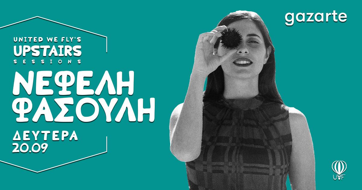 Gazarte: Η Νεφέλη Φασούλη κλείνει το καλοκαίρι με μια μεγάλη συναυλία - γιορτή