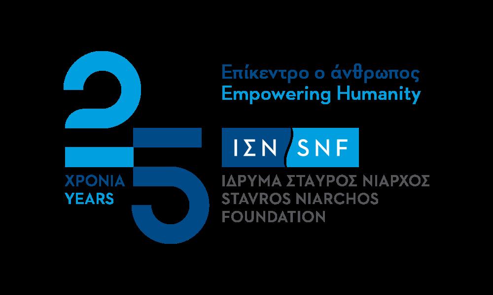 Το Ίδρυμα Σταύρος Νιάρχος γιορτάζει 25 Χρόνια Κοινωφελούς Δράσης
